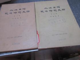 北洋军阀统治时期史话 第6.7.8册三本合售 馆藏