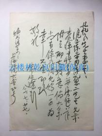 ◆◆◆林乾良旧藏----诗词大家,历史学家朱延辉  上海师范大学教授 非宣纸!