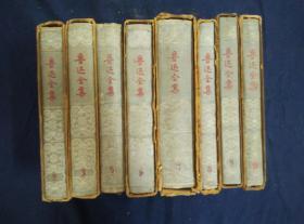 鲁迅全集 全套十册 存八册 缺第一、四两卷  封面浮雕图像版 精装本  有盒套 第二卷一版二印 其余都是一版一印