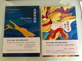 德国国宝作家马丁瓦尔泽签名本《迸涌的流泉》,《恋爱中的男人》精装一版一印,签于书表皮