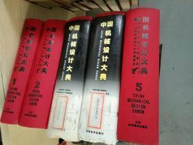 中国机械设计大典(1-5) 5册合售【见描述】