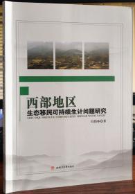 西部地区生态移民可持续生计问题研究