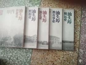 民国时期汕头埠百业丛书