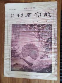 故宫周刊【437期】8开4版