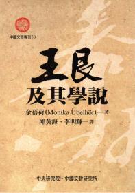 王艮及其学说/余蓓荷(Monika ?belh?r)着 / 邱黄海、李明辉 译/中央研究院中国文哲研究所