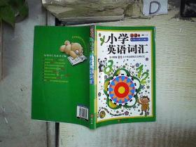 无敌小学英语系列:无敌小学英语词汇(专为8-12岁学生编写) 。、