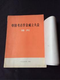 中国考古学会成立大会特刊(含大照片一张)
