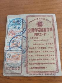 1963年代初 中国人民银行安徽省分行 定期有奖储蓄存单(四分之一户)(有对奖号码4张贴花税票)
