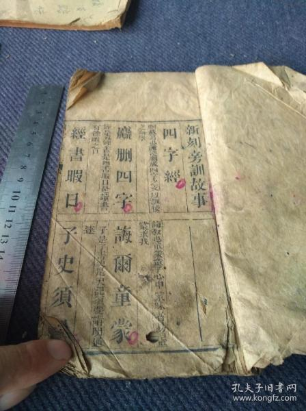 少见木板古代儿童教科书《新刻旁训故事,四字经》一册全!