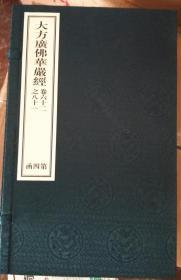 大方广佛华严经(八十华严)金陵刻经处线装书