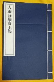 大乘庄严宝王经(金陵刻经处线装书)木刻板印刷/非影印本