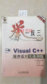 举一反三—Visual C++程序设计实战训练