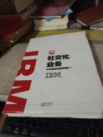 IBM商业价值报告