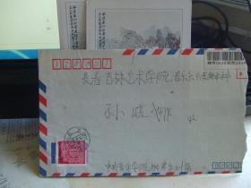 挂号实寄封:孙晓娜收