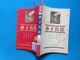 孙子兵法       (春秋)孙武/著      陕西旅游出版社