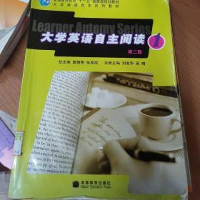 """大学英语自主系列教材·普通高等教育""""十一五""""国家级规划教材:大学英语自主阅读1(第2版)"""