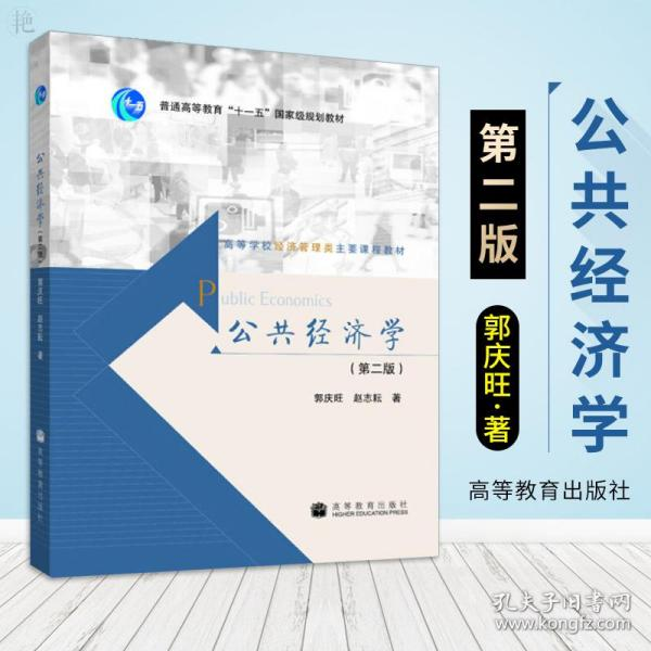 高等学校经济管理类主要课程教材:公共经济学(第2版)