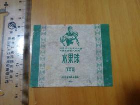 水果球糖纸,以毛泽东思想为武器开展革命的大批判,北京市工农兵食品厂