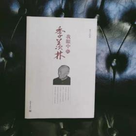 """《我眼中的季羡林》他对东方学的建立和发展贡献巨大,人们称他为""""东方学的缔造者和引路人"""";他有力地推动了民间文学、比较文学的深入研究,这又使他成为""""中国比较文学的灵魂""""、""""比较文学的奠基者""""。此外,他创作的散文,以丰富的内涵、动人的情感,在我国文坛上独树一帜,也受到了广泛的欢迎。一版一印"""