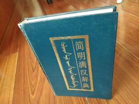 简明满汉辞典(签名书)