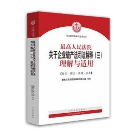 最高人民法院关于企业破产法司法解释(三)理解与适用