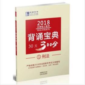 2018法律硕士联考背诵宝典:刑法