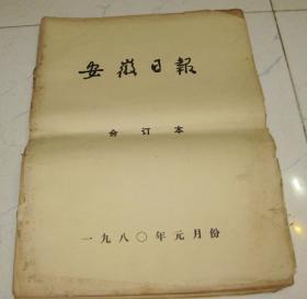 1980年:安徽日报(合订本)【品如图示,看清下单】
