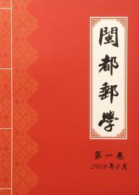 闽都邮学(第一卷)【创刊号】