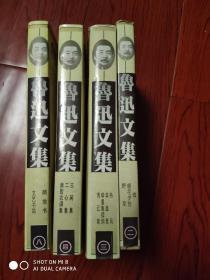 鲁迅译文集 2.3.4.8.. 黑龙江人民出版.4册合售