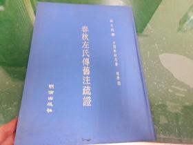 《春秋左氏传旧注疏证》刘文淇,精装一册,初版*