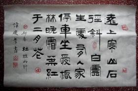 精彩谭氏隶书作品:【杜牧山行诗一首】白宣未裱:60*45