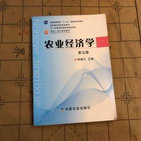 """农业经济学(第5版)/普通高等教育""""十一五""""国家级规划教材"""