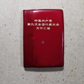 中国共产党第九次全国代表大会