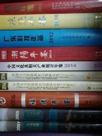 清远年鉴2012
