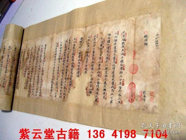 唐;欧阳修,科举考文献(纵囚论)手稿  #4622