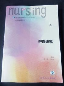 护理研究(第5版)