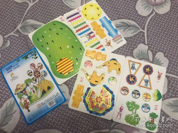纸质立体拼图 儿童益智玩具拼图 创意玩具场景摆件 动物马戏团