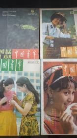 中国青年1986年6,8,9,11期
