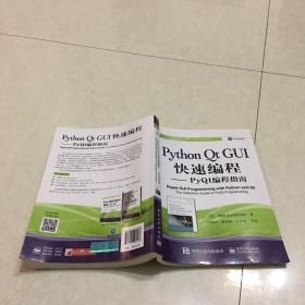 Python Qt GUI快速编程:PyQt编程指南