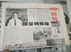 厂长经理日报 闽南专刊 第一期