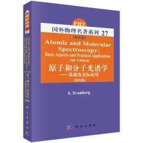 原子和分子光谱学--基础及实际应用 S.Svanberg 科学出版社