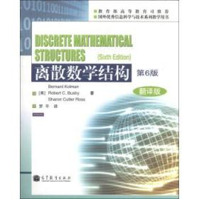 离散数学结构(第6版翻译版) 科尔曼(Bernard Kolman) [