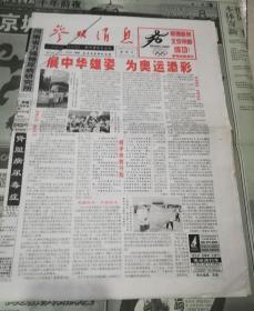 参考消息2001年7月14日  北京申奥成功