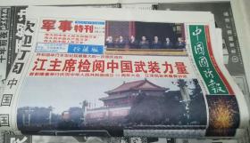 1999年10月2日《中国国防报-军事特刊》(旷世大阅兵军种大联合)