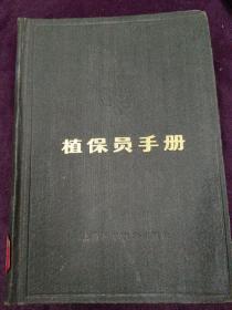 植保员手册