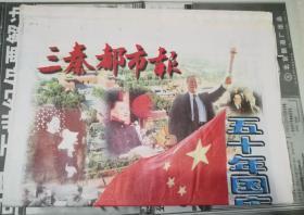 三秦都市报【50周年国庆珍藏版】