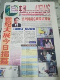 中国1999世界集邮展览展场日报 第1期至第10期(创刊号至终刊号)