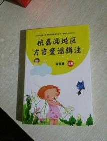 杭嘉湖地区方言童谣辑注