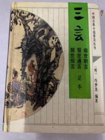 中国古典小说普及丛书,三言—喻世明言、警世通言、醒世恒言