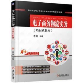 电子商务物流实务 商磊 机械工业出版社 9787111540021